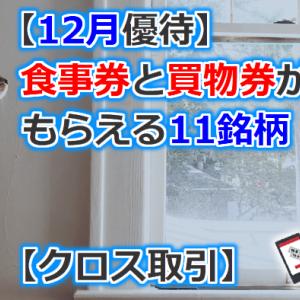 【12月優待】食事券と買物券がもらえる11銘柄【クロス取引】