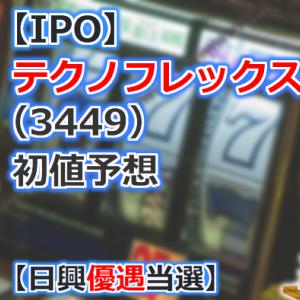 【IPO】(3449)テクノフレックスの初値予想【日興優遇当選】