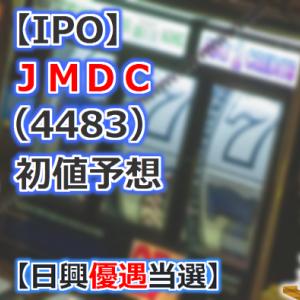 【IPO】JMDC(4483)の初値予想【日興優遇当選】