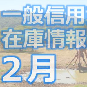 【2月優待】一般信用売り在庫情報【日興&楽天】
