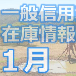 【1月優待】一般信用売り在庫情報【日興&楽天】