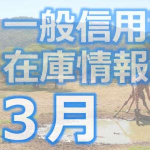 【3月優待】一般信用売り在庫情報【日興&楽天】