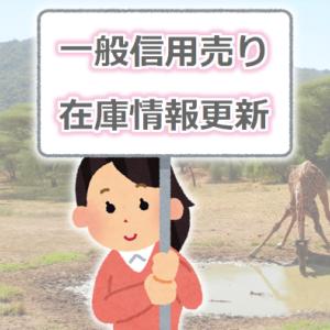 一般信用売り在庫情報更新【1月・2月・3月優待】