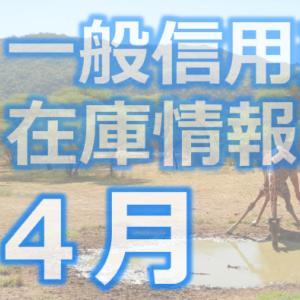 【4月優待】一般信用売り在庫情報【日興&楽天】
