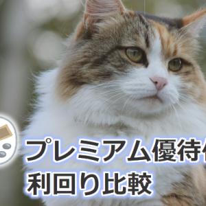 プレミアム優待倶楽部利回り比較【2月3月優待】