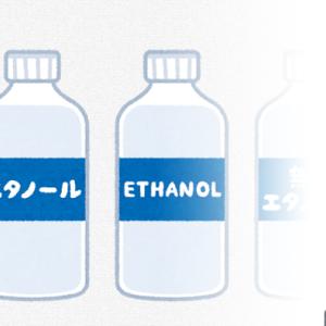 【購入可】消毒用エタノール代用にウォッカなど【情報】