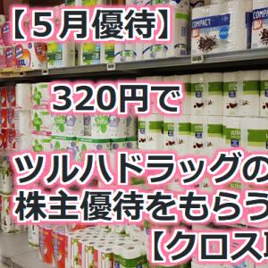 【5月15日優待】約320円でツルハドラッグの商品券2,500円分をGETする方法【クロス取引】