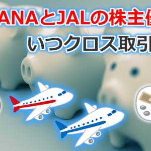 【2019年9月】優待クロスコスト&リターン ANAとJALいつクロスする?