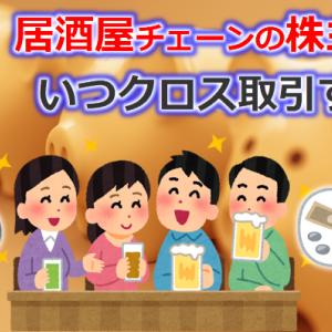 【2019年9月】優待クロス コスト&リターン一覧 【居酒屋チェーン銘柄リスト】