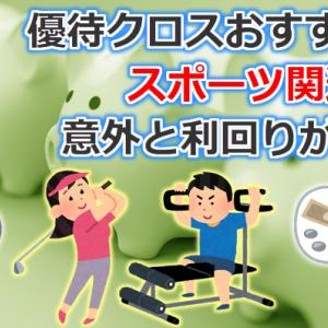 【2019年9月】優待クロス スポーツ関連 コスト&リターン 意外と利回りが良い!