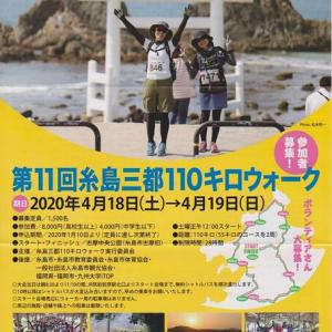 「第11回 糸島三都110キロウォーク」…大会要項届きました。