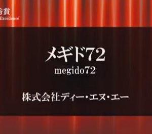 祝☆メギド72が日本ゲーム大賞優秀賞受賞!!