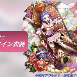 【アジトTV#23】新専用霊宝にバレンタイン衣装!イベントも見逃すな!