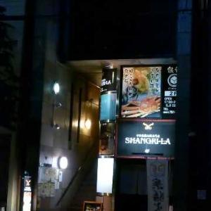薬膳火鍋専門店 シャングリラ(愛知県名古屋市)