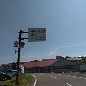 わくわく温泉めぐり旅2019夏 in 岩手【須川温泉】
