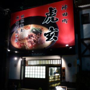 本格的坦々麺 虎玄(愛知県豊田市)