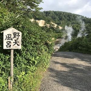 わくわく温泉めぐり旅2019夏 in 秋田八幡平【蒸ノ湯(ふけのゆ)温泉】