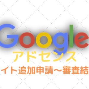 2019年版【Googleアドセンス】サイト追加の申請をして無事に通った記録