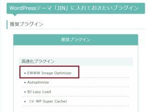 【JIN公式】でもオススメされている EWWW Image Optimizerを導入して表示速度改善したよ