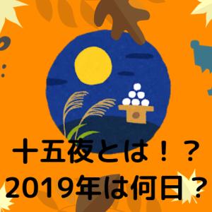【子供と楽しむ】2019年、十五夜はいつ?由来も学ぼう