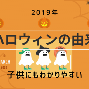 【子供と遊ぼう】わかりやすい!ハロウィンとは?~かぼちゃ・仮装の由来~