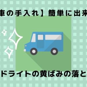 【車の手入れ】ヘッドライトが黄ばみの落とし方