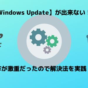 【Windows10】ディスク使用率100%で重い! 原因、改善方法を試した結果!