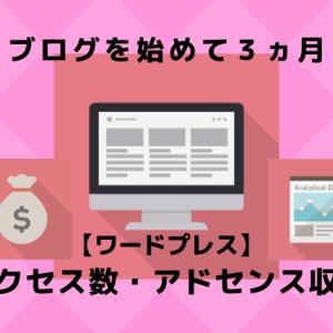 【ブログ開始から3ヵ月】アクセス数や収益は!?どう推移してきているのか?
