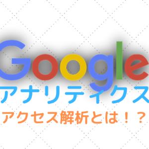 【ブログ初心者向け】Googleアナリティクスとは?