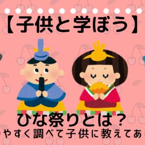 【子供と学ぼう】わかりやすい ひな祭りの由来、オススメのひな人形は!?