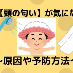 子供の頭皮の匂いが気になる【主な原因】とオススメのシャンプーはある?