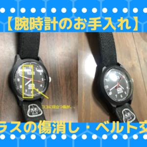 風防(プラスチック・ガラス)をサンエーパールを使って傷が消えた! 腕時計ベルトの交換方法
