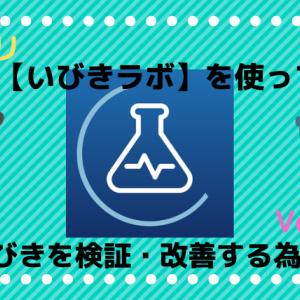 【いびきラボ】スコアを見ながら対策・改善策を試した記録 ~Vol.01~