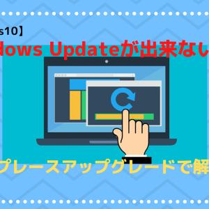【Windows10】Updateが何をやっても失敗! そんな時の対処法はインプレースアップグレード!