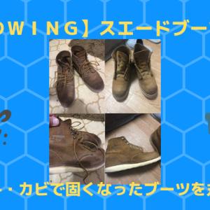 【REDWING】黒ずみやカビで硬くなったスエードブーツ 丸洗いと手入れ方法