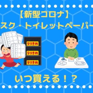 【新型コロナ】マスク・トイレットペーパーなどは、いつ買える!?