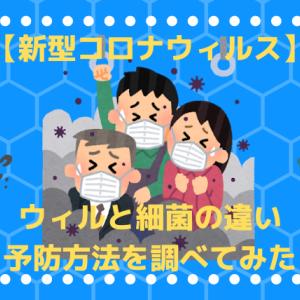 【新型コロナ】ウィルスと細菌の違いや予防方法はあるのか調べてみた!