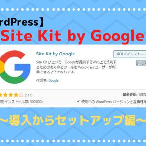WordPress【Google Site Kit】の導入~セットアップ方法・使ってみた感想