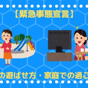 【緊急事態宣言】子供と外で遊ぶ・家での過ごし方~我が家編~
