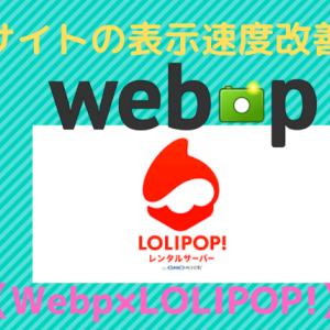 サイトの表示速度が遅いのでWebp(ウェッピー)を導入して改善! ~ロリポップ編~