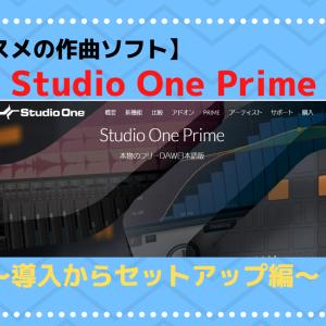一番人気!(作曲)ドラム打ち込みフリーソフト【STUDIO ONE PRIME】をインストール!