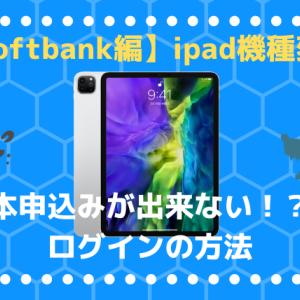 ソフトバンク編【ipad】を機種変更 ~本申込み ログイン出来ない場合の対処法~