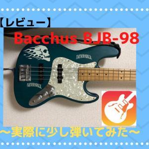【レビュー】bacchus(バッカス)BJB-98 スペック・音出し確認!
