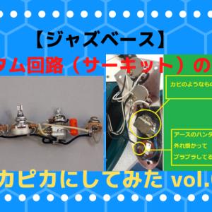 ノイズがひどい【ジャズベース】ターボ回路&ピックアップ(SJB-1)を自分で交換した方法