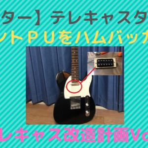 安ギター【テレキャスター】改造計画 vol.02~ザグリ・ピックアップ交換~