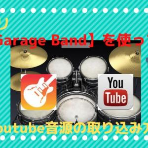 Youtube音源を【GarageBand】に取り込んで練習する方法