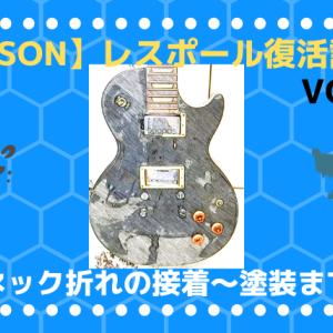 【ジャンク】Gibson レスポール 復活記録簿~ネック折れ修復編~