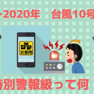 2020年【台風10号】特別警報級とは何か調べてみたよ