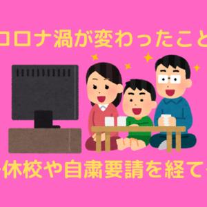 新型コロナ パパの育児【コロナ渦】での子供との過ごし方