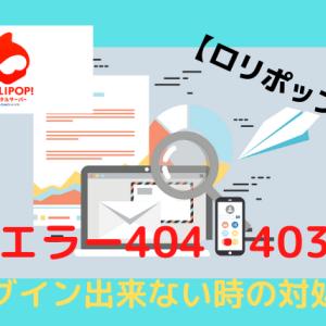 ワードプレス【403・404】が表示されてログイン出来ない時の対処法